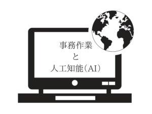 事務作業と人工知能(AI)