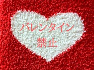 【バレンタインデー終了のお知らせ】会社内「バレンタインチョコ禁止令」のメリット