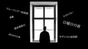 日曜日の夜が憂鬱(サザエさん症候群)