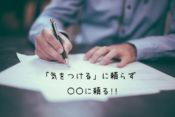 """事務仕事のミスが多い原因と対処法(""""気をつける""""に頼らない)"""