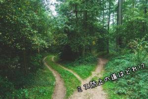 事務仕事のミスへの対処法(意識・マインド編)