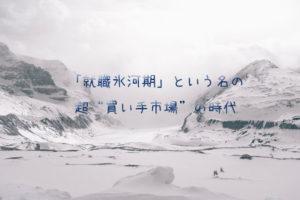 """「就職氷河期」という""""買い手市場""""の時代"""